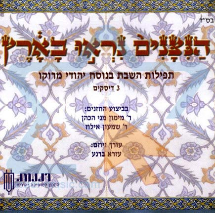 Ha Nitzanim Niro'o Baaretz by Cantor Maimon Meni