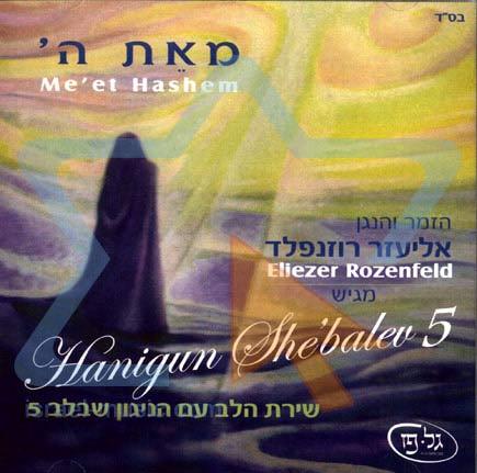 The Tune in the Heart 5 by Eliezer Rosenfeld