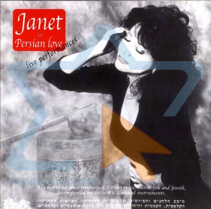 Persian Love by Janet Yehudian
