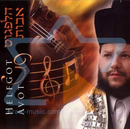 Avot - Cantor Yitzchak Meir Helfgot