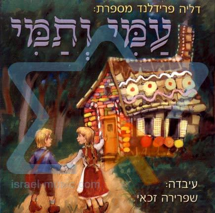 Hanzel and Grettel के द्वारा Dahlia Friedland