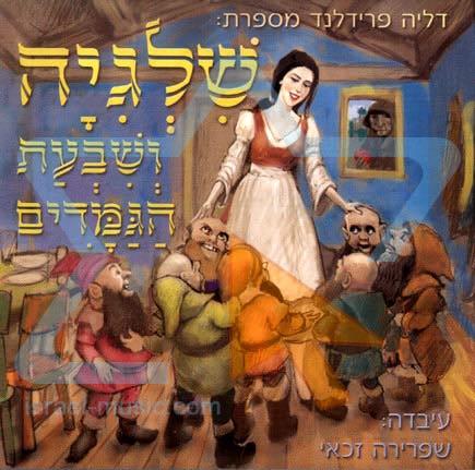 Snow White Par Dahlia Friedland