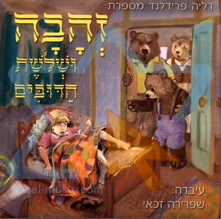 זהבה ושלושת הדובים - דליה פרידלנד