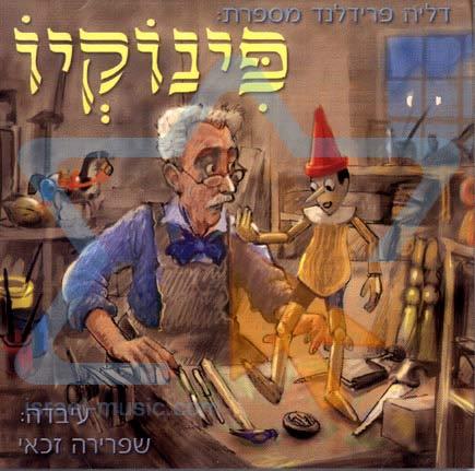 Pinokio by Dahlia Friedland