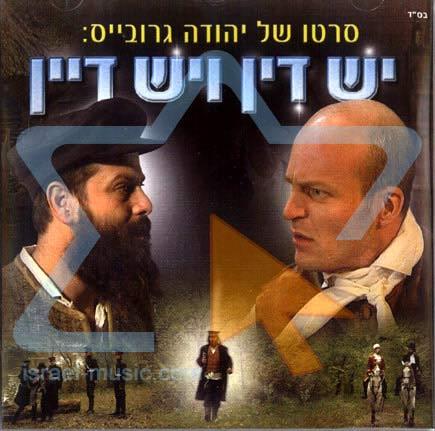 Yesh Din Veyesh Dayan by Various
