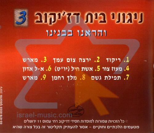 Niguney Beit Djikov Vol. 3 by Cantor Reuven Bennet