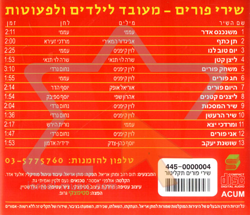 Purim Songs by Matan Ariel and Friends