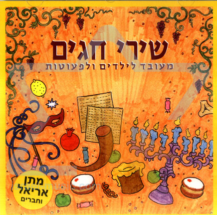 Holidays Songs by Matan Ariel and Friends
