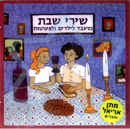 Shabbat Songs by Matan Ariel and Friends