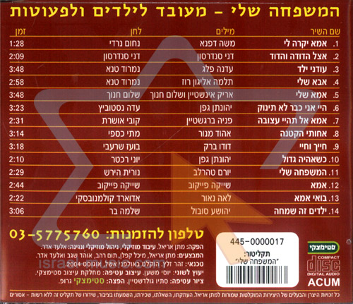 My family by Matan Ariel and Friends