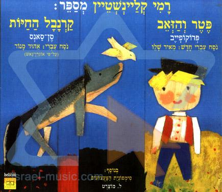 Rami Kleinstein Tells by Rami Kleinstein