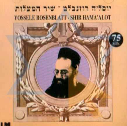 Shir Hama'alot के द्वारा Cantor Yossele Rosenblatt