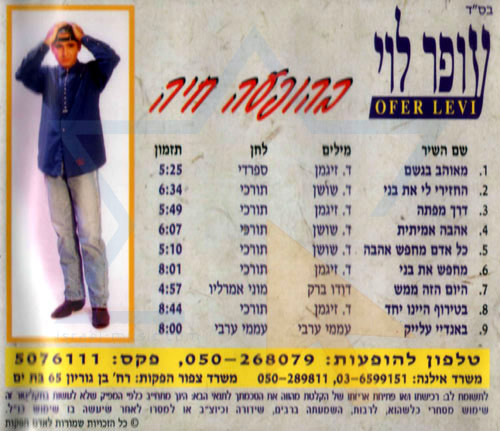 Live by Ofer Levi
