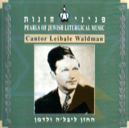 Pearls of Jewish Liturgical Music - Cantor Leibale Waldman