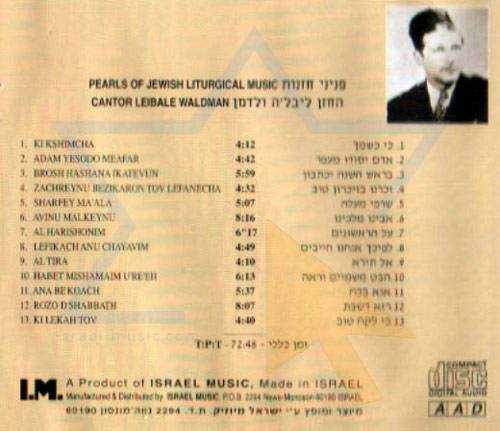 Pearls of Jewish Liturgical Music by Cantor Leibale Waldman