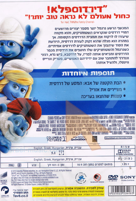 The Smurfs 2 by Various