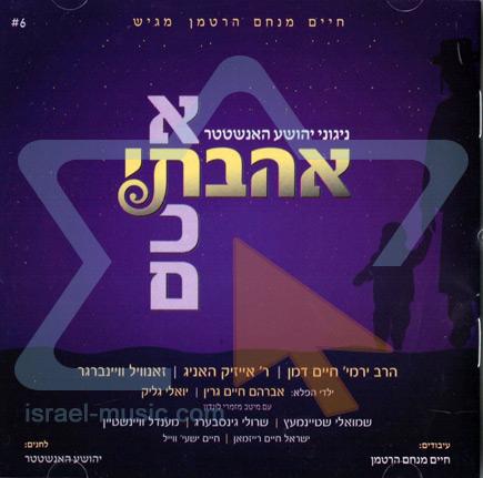 Ahavti Eschem - Sheya Hanstater