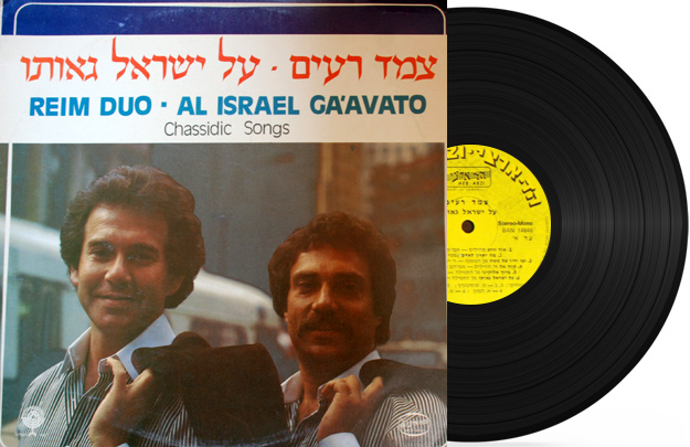 Al Israel Ga'avato - Chassidic Songs by Duo Rei'm