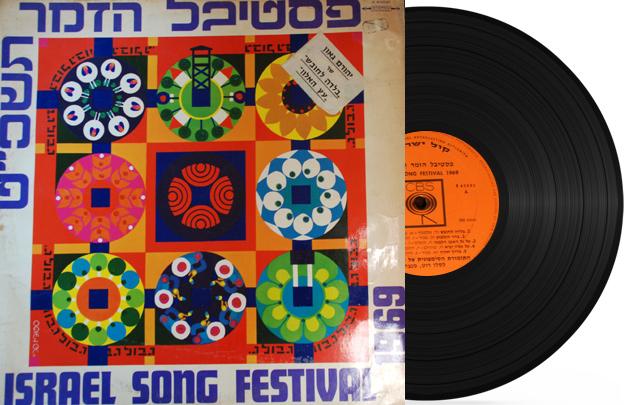 Israel Song Festival (1969) - Various