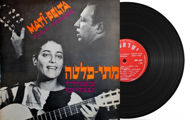 Mati - Pelta Folk Songs Par Yosef Pelta
