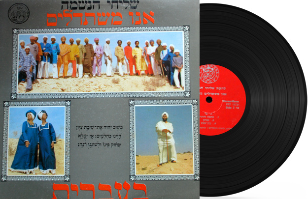 """We Try, In Hebrew by The """"Soul Messengers"""""""