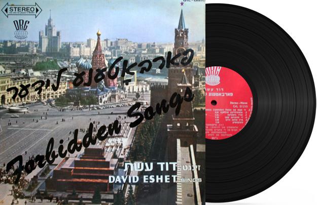 David Eshet – Sings in Yiddish Forbidden Russian Songs by David Eshet