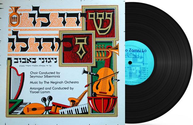 Shiru Lo Zamru Lo by The Bobover Yeshivah B'nei Tzion