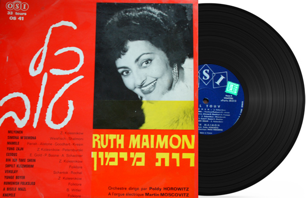 Kol Touv by Ruth Maimon