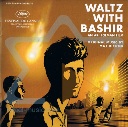 Waltz With Bashir - The Soundtrack के द्वारा Max Richter