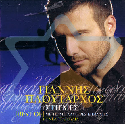 The Best by Giannis Ploutarhos