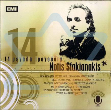 14 Greatest Hits by Notis Sfakianakis