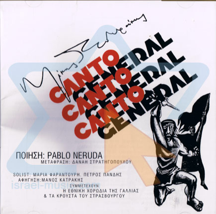 Canto General by Mikis Theodorakis