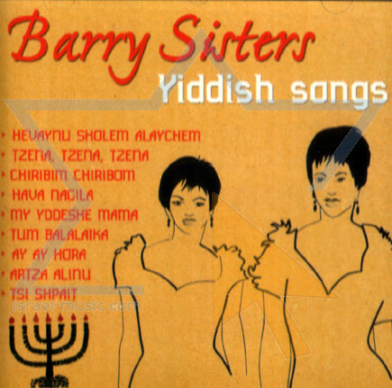 In Yiddish Songs के द्वारा The Barry Sisters