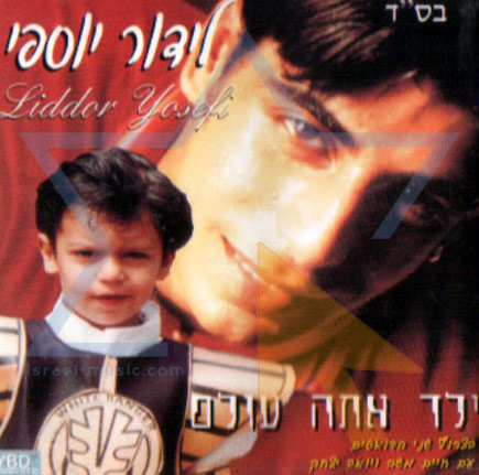 Child You Are the World by Lidor Yosefi