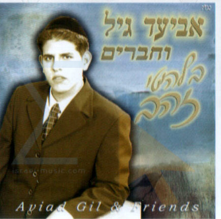 In Golden Hits by Aviad Gil & Friends