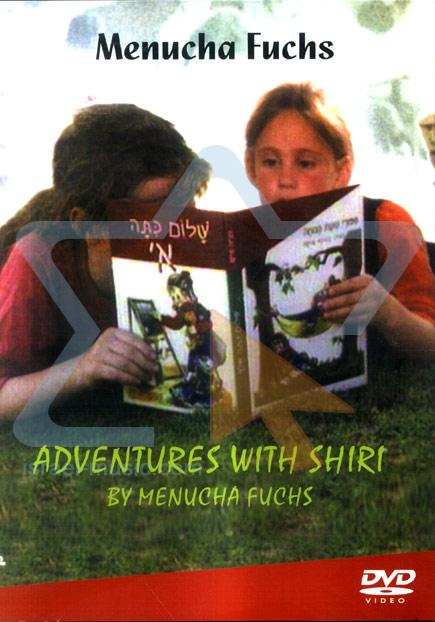 Adventures with Shiri - English Version Par Menucha Fuchs