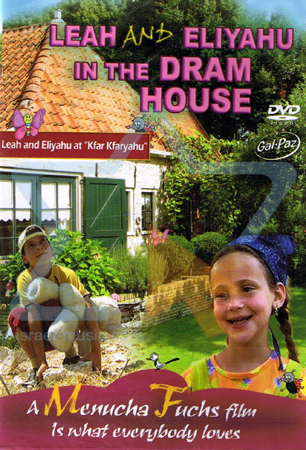 Leah and Eliyahu in the Dream House - English Version - Menucha Fuchs