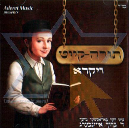 Tora Kaite-Vaykra Par Rabbi Baruch Aizenberg