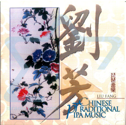 Chinese Traditional Pipa Music के द्वारा Liu Fang