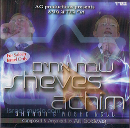 Sheves Achim by Shimon & Moshe Bell