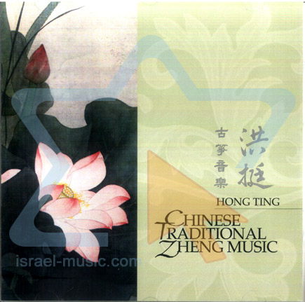 Chinese Traditional Zheng Music by Hong Ting