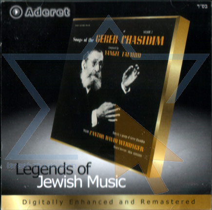 Songs of the Gerer Chassidim Loi Seivoshi by Cantor David Werdyger