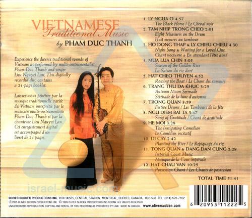 מוזיקה וייטנאמית מסורתית - פאם דאק טהאן