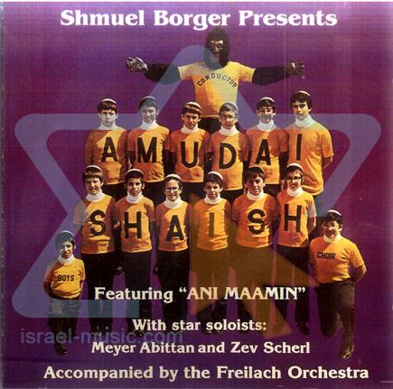 Amudai Shaish Boys Choir by The Amudai Shaish Boys Choir