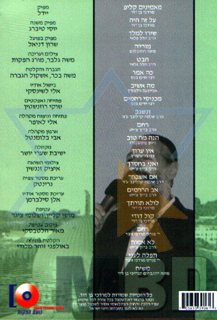 Kumzits - Mordechai Ben David