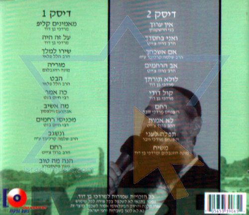 Kumzits by Mordechai Ben David