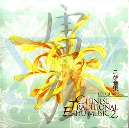 Chinese Traditional Erhu Music 2 by Lei Qiang