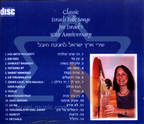 Classic Israeli Folk Songs for Israel's 50th Anniversary by Betty Klein