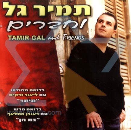 Tamir Gal and Friends by Tamir Gal