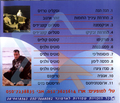 With the Greatest Hits of Greece by Erez Avidan